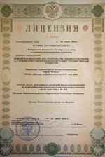 Лицензия инженерные изыскания