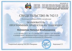 Сертификат пользователя